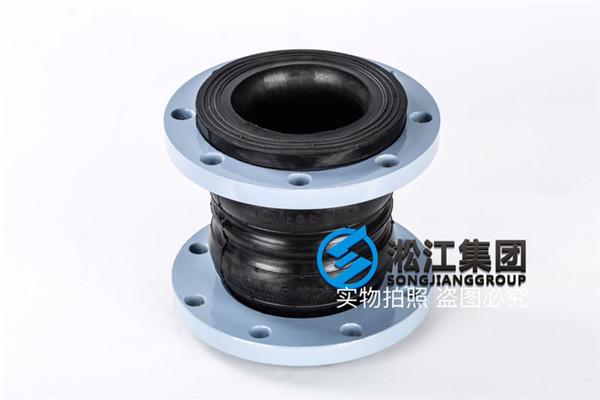 KST-F DN125双球橡胶防震接头